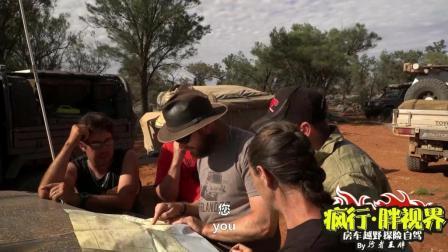 极限越野, 澳洲越野大师 Ronny重装穿越澳洲最大沙漠part8/9