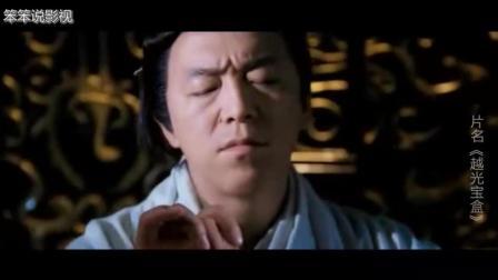 曾志伟本色出演这部《越光宝盒》, 黄渤恶搞不断, 网友大呼过瘾