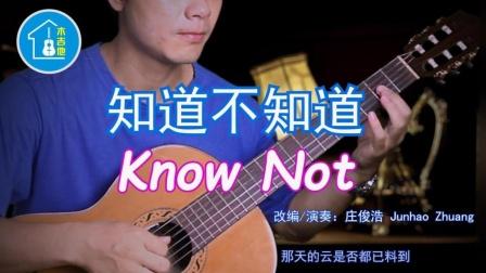 知道不知道《天下无贼》片尾曲, 古典吉他演奏中国风经典抒情小调, 或许你还没听过的