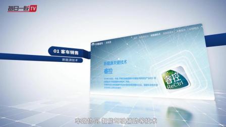 每日一股TV—宇通客车600066 视频解析