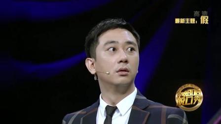80后脱口秀: 李诞王建国球赛花式解说打假, 搞笑段子