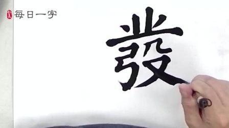 """【每日一字】楷书""""发""""字名师写作技巧讲解高清视频"""
