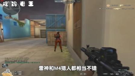穿越火线: 吊打雷神的步枪, 枪声比装消音还小? 后坐力几乎为0