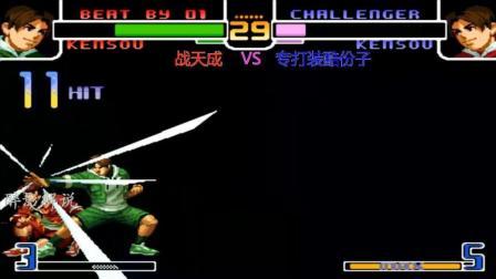 拳皇2002: 椎拳崇连招接起必杀技, 强大的对手再次被打服
