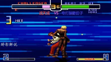拳皇2002: K再次使用隐藏大招破防, 看草薙京能否撑住