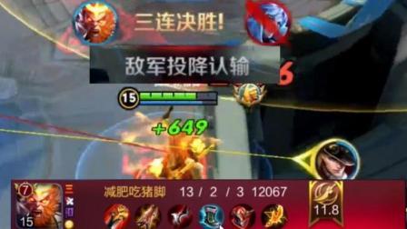 王者荣耀: 国服猴王新赛季上分, 敌方高敌秀三杀, 一波打投对手!