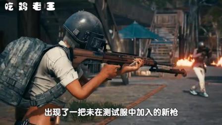 绝地求生: QBZ才上线一月, 这把国产狙击再次出镜! 伤害简直太高