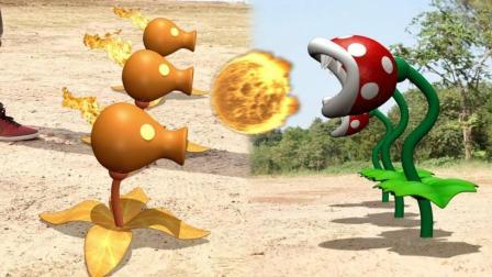 超级玛丽 VS 植物大战: 真人版 火焰射手大战食人花