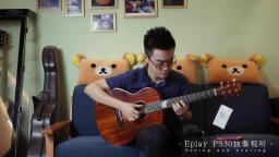 Eplay PS30 36寸旅行吉他评测 演示David