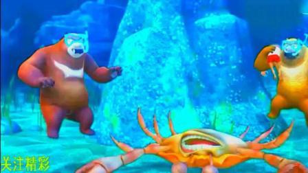 光头强和臭狗熊, 在水里遇到一只超级大的螃蟹, 要怎样来收拾它呢