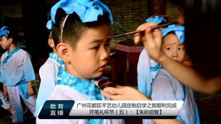 【教育直播】7月13日, 芊艺幼儿园塱头古村启学之旅