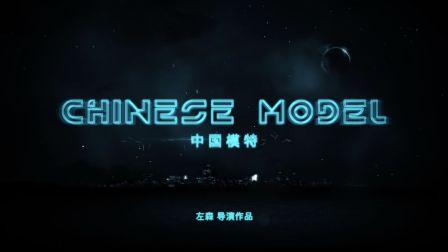 中国模特Chinese Model(音乐替换版本)