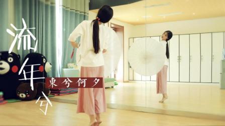 【H6工作室】东夕*流年兮*练习室版本*原创编舞