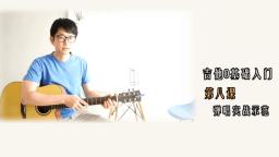 【小鱼吉他屋】吉他0基础教学 第八课 弹唱实战练习