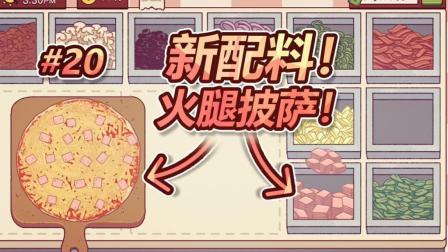 美味的披萨纸鱼游戏实况 第一季 购买了火腿新配料   给顾客做了一份火腿披萨
