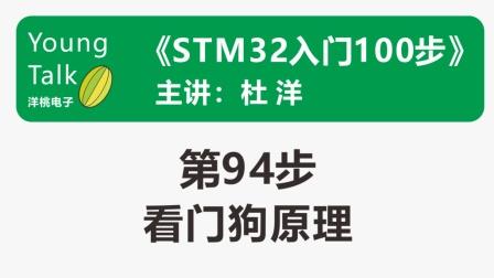 STM32入门100步(第94步)看门狗原理