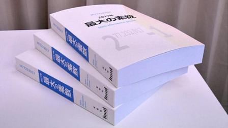日本最畅销的数学书, 全书只印了一个数字, 却遭疯狂抢购卖到脱销