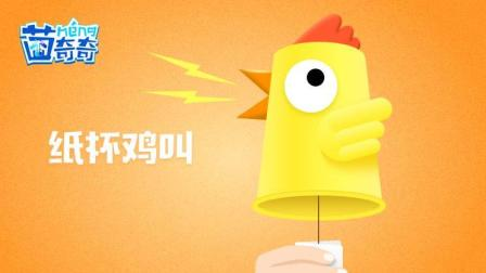 你没听错 一次性纸杯居然发出了神奇的鸡叫声