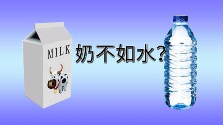 牛奶企业上演价格战: 牛奶价格不如矿泉水