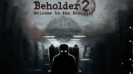 【舍长制造】上司被处决, 你却和女同事来了一发? —窥探者2(Beholder2) 试玩