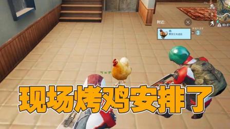 刺激战场: 光子新增的这个老母鸡很过分, 对吃货玩家太不公平了!