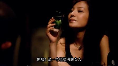 《绿茶》  姜文聚会借女友 赵薇闻茶识女人
