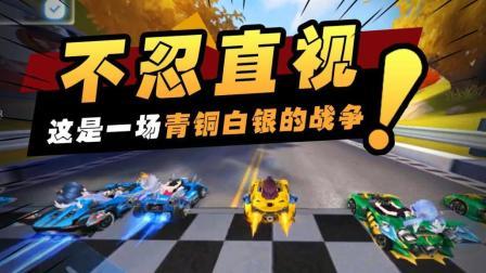 QQ飞车手游: 第一次和网友五排飙车, 终于体会到菜鸡互啄的感觉