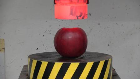 用液压机压红苹果, 会发生什么事?