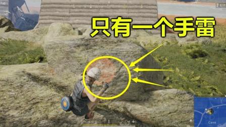 绝地求生: 最穷的玩家, 一把枪都没捡到, 却用一个手雷吃鸡了