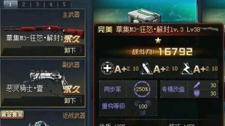 生死狙击轻风: 冒险最强装备散弹 華集M3-狂怒解封LV.1冒险周年庆实战