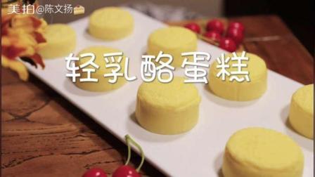 日式轻乳酪蛋糕制作教程