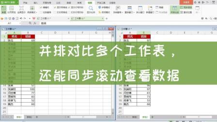 Excel技巧: 并排对比多个工作表, 还能同步滚动查看数据!