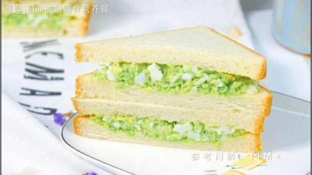 鸡蛋牛油果三明治, 简单又营养
