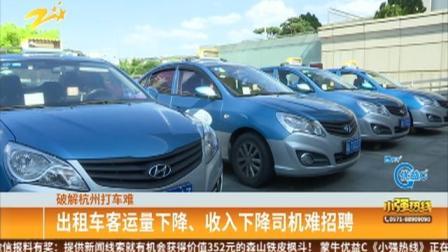 破解杭州打车难: 出租车客运量下降、收入下降司机难招聘