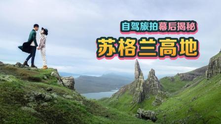 自驾旅拍幕后揭秘——探访苏格兰高地