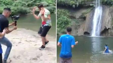 """男子为求刺激瀑布上跳水身亡 """"乱入""""他人镜头"""