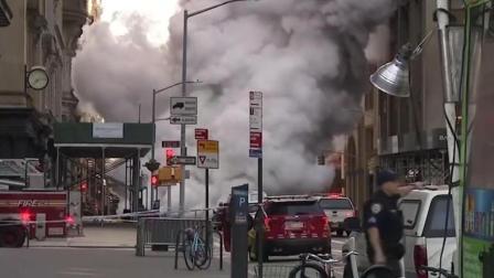 美国纽约蒸汽管线爆炸 或引发致癌物质