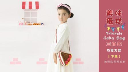 【A505_下集】苏苏姐家_钩针美味蛋糕三角包_巧克力款_教程