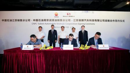 """""""超跑之王""""赛麟汽车携手中国石油成为战略合作伙伴"""