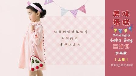 【A506_上集】苏苏姐家_钩针美味蛋糕三角包_水果款_教程
