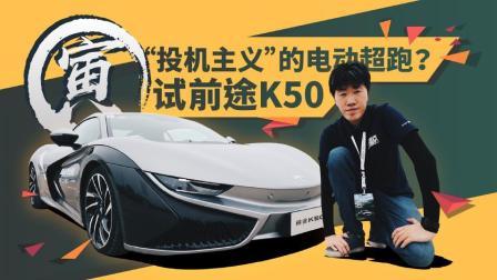"""""""投机主义""""的电动跑车? 寅哥试前途K50"""