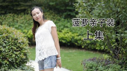 【50】雪妃尔毛线菠萝亲子装编织视频教程上集
