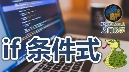 13★Python3快速入门★if条件式