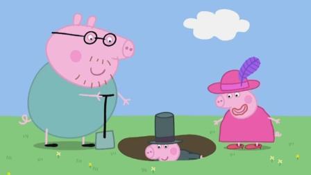 乔治扮演猪爸爸挖洞, 在洞里还可以这样玩, 太有意思了