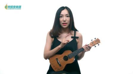【柠檬音乐课】尤克里里弹唱教学《可能否》