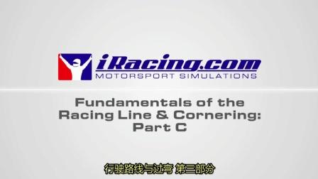 【中文字幕】iRacing 赛车驾驶学校 [第三课C: 行驶路线基础]