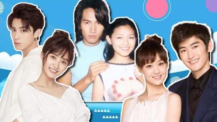 话很多的小姐姐们 第一季 中国三版《流星花园》名场面对比 你最喜欢哪个画风?