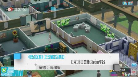 《双点医院》正式确定发售日 8月30日登陆Steam平台