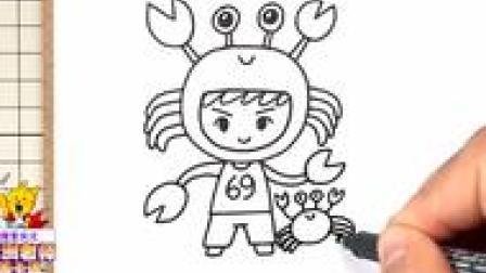 巨蟹座——最温暖、浪漫的星座(十二星座视频简笔画)