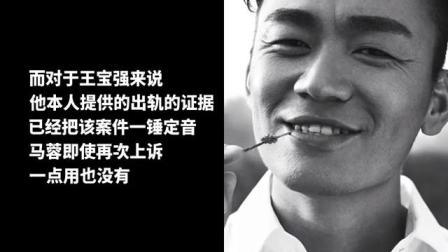 王宝强离婚案落下帷幕, 网友: 宝强没有高学历但有高情商